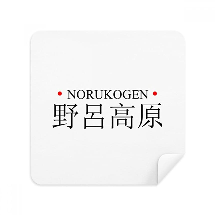 Norukogen Japaness City Name Red Sun Glasses Cleaning Cloth Phone Screen Cleaner Suede Fabric 2pcs