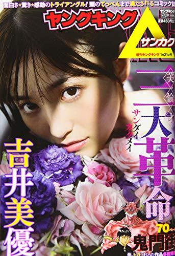 ヤングキング△(サンカク) 2021年 1/21 号 [雑誌]: 増刊