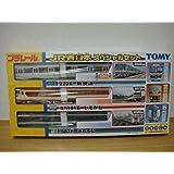 プラレール JR西日本スペシャルセット