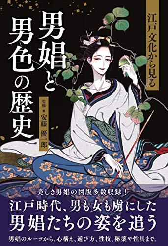 江戸文化から見る 男娼と男色の歴史