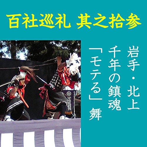『高橋御山人の百社巡礼/其之十三 岩手・北上 千年の鎮魂 「モテる」舞』のカバーアート