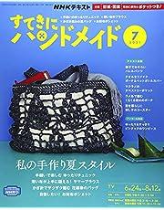 NHKすてきにハンドメイド 2021年 07 月号 [雑誌]