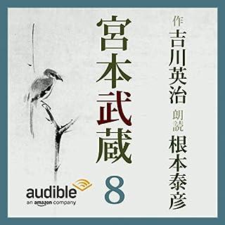 『宮本武蔵 08』のカバーアート