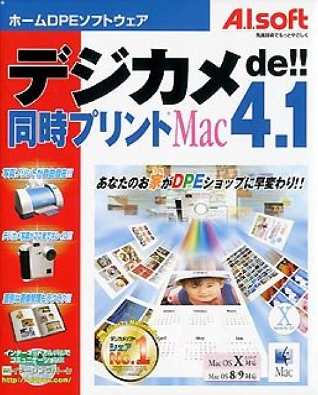 ゴルフ会議魔女デジカメde!!同時プリント Mac 4.1