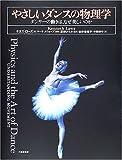 やさしいダンスの物理学―ダンサーの動きは、なぜ美しいのか