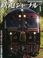 鉄道ジャーナル 2014年 01月号 [雑誌]
