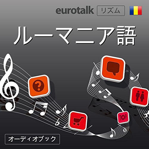 『Eurotalk リズム ルーマニア語』のカバーアート