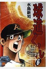 球道くん 6 ついにきたぜ!!甲子園 (スーパー・ビジュアル・コミックス) コミック