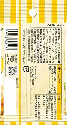 ハウス スパイスクッキング 塩レモンチキン 袋9.2g
