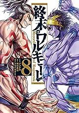 終末のワルキューレ 8巻 (ゼノンコミックス) Kindle版