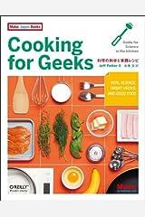 Cooking for Geeks ―料理の科学と実践レシピ (Make: Japan Books) 大型本