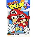 スーパーマリオくん (35) (てんとう虫コミックス)