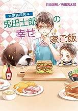 大家族四男・兎田士郎の日常 シリーズ ライトノベル 1-4巻セット