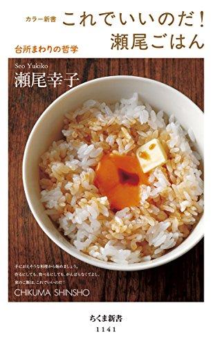 これでいいのだ!瀬尾ごはん: 台所まわりの哲学 (ちくま新書)