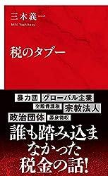 税のタブー(インターナショナル新書) (集英社インターナショナル)