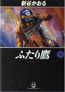 ふたり鷹 (9) (スコラ漫画文庫シリーズ)