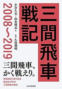 [小倉 久史, 山本 博志]の三間飛車戦記 2008~2019