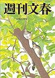週刊文春 2020年6月25日号[雑誌]