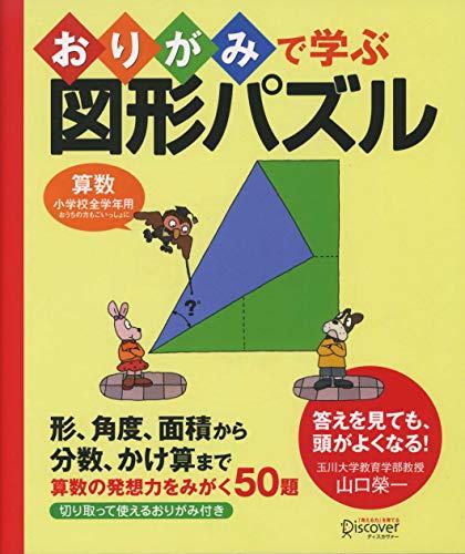 おりがみで学ぶ図形パズル 【小学校全学年用 算数】