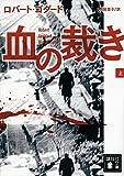 血の裁き(上) (講談社文庫)