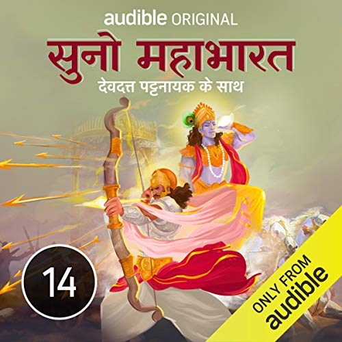Adhyay Chawdah cover art