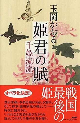 姫君の賦(ふ) 千姫流流(りゅうりゅう)