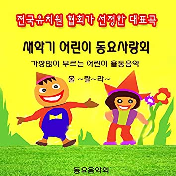 새학기 어린이 동요사랑회
