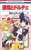 悪魔とドルチェ 第2巻 (花とゆめCOMICS)