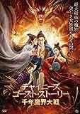 チャイニーズ・ゴースト・ストーリー/千年魔界大戦[DVD]