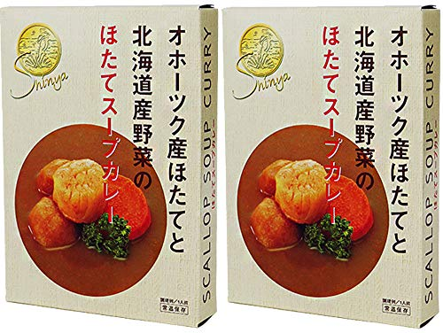 ほたてスープカレー250g×2個セットShinya オホーツク産ほたてと北海道産野菜のほたてスープカレー 北海道産野菜 オホーツク産帆立貝柱