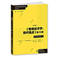 Microeconomics: A Modern Approach Workbook (Ninth Edition)(Chinese Edition)