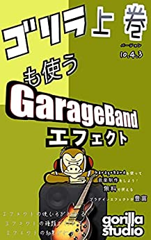 [YM]のゴリラも使う。GarageBandエフェクト上巻 GarageBand エフェクト (gorilla studio)