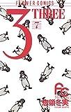 3(THREE)(7) (フラワーコミックス)