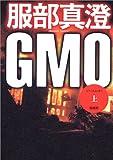 GMO(上)