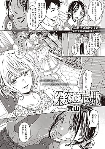 深窓の華娵 (comic ExE)