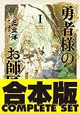 【合本版】勇者様のお師匠様 全7巻 (ホビー書籍部)