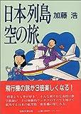 日本列島空の旅 単行本