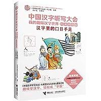 中国汉字听写大会.我的趣味汉字世界:儿童彩绘版 汉字里的口目手足