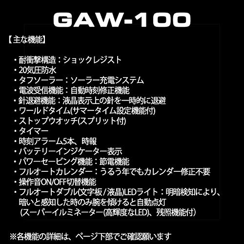 CASIO『G-SHOCKBASIC(GAW-100B-1A2JF)』
