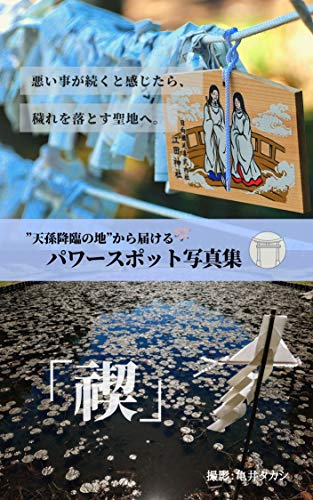 Japanese shrine photo book Misogi: Go to the place where the god who gave birth to Japan is (Japanese Edition)