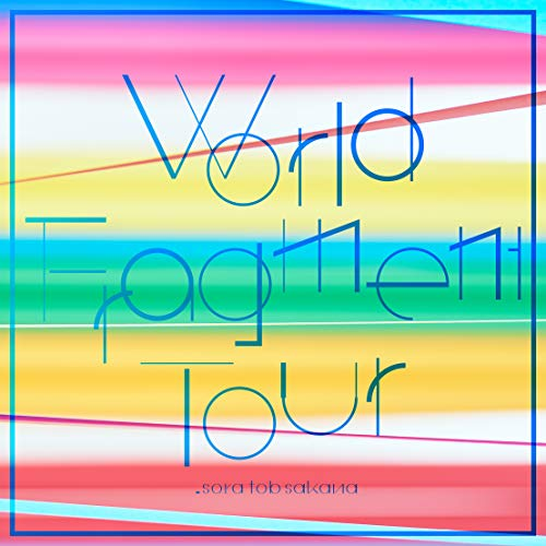 sora tob sakana/World Fragment Tour (通常盤)