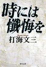 表紙: 時には懺悔を (角川文庫) | 打海 文三