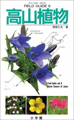 フィールド・ガイドシリーズ9 高山植物