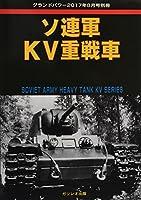 ソ連軍KV重戦車 (グランドパワー2017年8月号別冊)