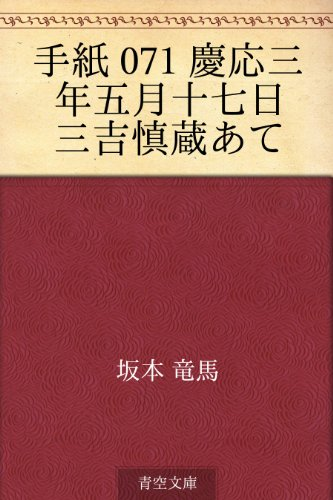 手紙 071 慶応三年五月十七日 三吉慎蔵あての詳細を見る