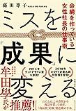 ミスを「成果」に変える──命綱を作っている女性社長の仕事術 - 藤田 尊子