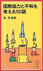 国際協力と平和を考える50話