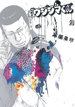 [真鍋昌平]の闇金ウシジマくん(2) (ビッグコミックス)