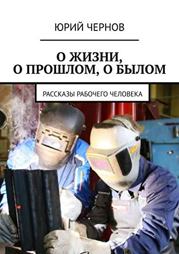 ОЖИЗНИ, ОПРОШЛОМ, ОБЫЛОМ: РАССКАЗЫ РАБОЧЕГО ЧЕЛОВЕКА (Russian Edition)