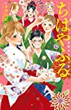 ちはやふる 公式コミックガイド (BE・LOVEコミックス)